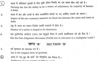 UPSC CSE Mains 2017 Essay Paper – Download and Analysis