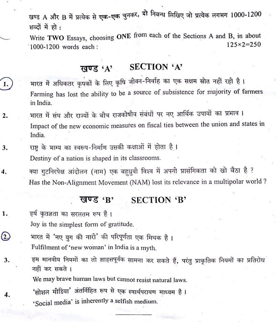 upsc mains essay papers Ias mains essay writing: despite securing good marks in optional subjects, many candidates could not succeed ultimately due to ignoring the importance of essay.