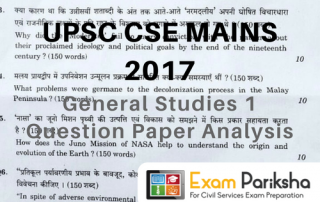 UPSC IAS Mains 2017 General Studies Paper 1 - Download and Analysis