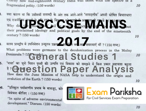 UPSC IAS Mains 2017 General Studies Paper 1 – Download and Analysis
