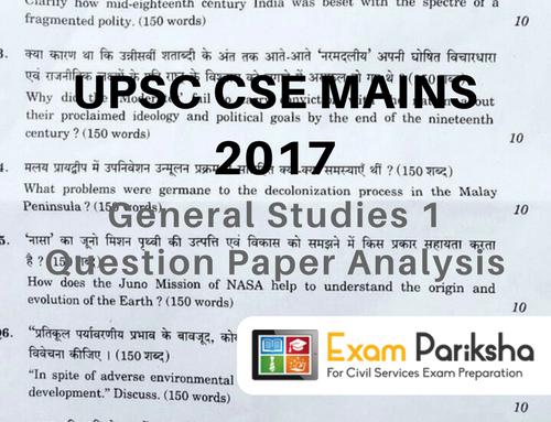 UPSC IAS Mains 2017 General Studies Paper 1 – Download and Analysis